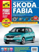 Skoda Fabia (Шкода Фабия). Руководство по ремонту в цветных фотографиях, инструкция по эксплуатации. Модели с 2007 года выпуска (+рестайлинг с 2010), оборудованные бензиновыми двигателями.