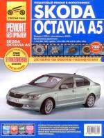 Skoda Octavia А5 (Шкода Октавия А5).Руководство по ремонту в цветных фотографиях, инструкция по эксплуатации. Модели с 2004 года выпуска (рестайлинг 2009 года), оборудованные бензиновыми двигателями.