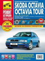 Skoda Octavia / Octavia Tour (Шкода Октавия / Октавия Тур).Руководство по ремонту в цветных фотографиях, инструкция по эксплуатации. Модели с 1996 года выпуска (рестайлинг 2001), оборудованные бензиновыми и дизельными двигателями