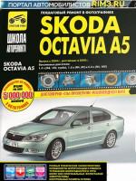 Skoda Octavia А5 (Шкода Октавия А5).Руководство по ремонту в фотографиях, инструкция по эксплуатации. Модели с 2004 года выпуска (рестайлинг 2009 года), оборудованные бензиновыми двигателями.