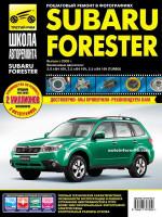 Subaru Forester (Субару Форестер). Руководство по ремонту в фотографиях, инструкция по эксплуатации. Модели с 2008 года выпуска, оборудованные бензиновыми двигателями