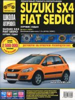 Suzuki SX4 / Fiat Sedici (Сузуки СИкс 4 / Фиат Седичи). Руководство по ремонту в фотографиях, инструкция по эксплуатации. Модели с 2006 года выпуска, оборудованные бензиновыми двигателями