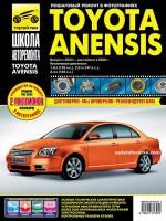 Toyota Avensis (Тойота Авенсис). Руководство по ремонту в фотографиях, инструкция по эксплуатации. Модели с 2003 года выпуска, оборудованные бензиновыми двигателями