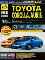Toyota Corolla / Auris (Тойота Королла/Аурис). Руководство по ремонту в фотографиях, инструкция по эксплуатации. Модели с 2007 года выпуска (рестайлинг 2010), оборудованные бензиновыми двигателями