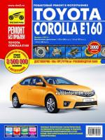 Toyota Corolla (Тойота Королла). Руководство по ремонту, инструкция по эксплуатации. Модели с 2013 года выпуска, оборудованные бензиновыми двигателями