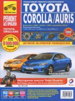 Toyota Corolla / Auris (Тойота Королла/Аурис). Руководство по ремонту в цветных фотографиях, инструкция по эксплуатации. Модели с 2007 года выпуска (рестайлинг 2010), оборудованные бензиновыми двигателями