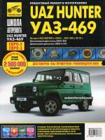 УАЗ Хантер / 469 (UAZ Hunter / 469). Руководство по ремонту в фотографиях, инструкция по эксплуатации. Модели с 2003 года выпуска (УАЗ 469 с 2010 г.), оборудованные бензиновыми и дизельными двигателями