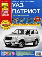 Руководство по ремонту УАЗ Патриот с 2012 по 2014 год выпуска