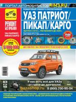 УАЗ Патриот / Пикап / Карго (UAZ Patriot / Pickup / Cargo). Руководство по ремонту в цветных фотографиях, инструкция по эксплуатации. Модели с 2016 года выпуска (+ рестайлинг до 2020), оборудованные бензиновыми двигателями