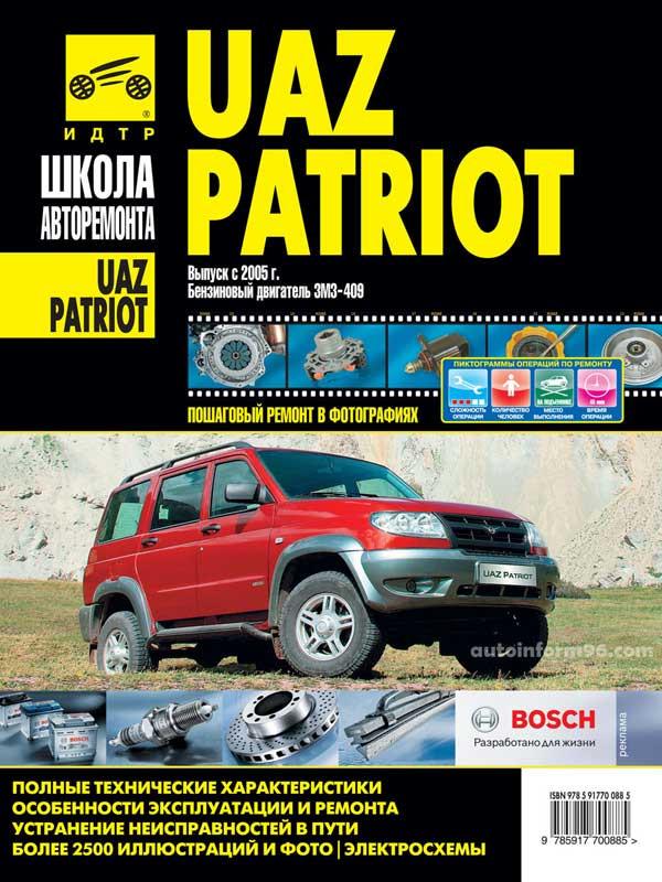руководство по ремонту уаз патриот 2012 года выпуска
