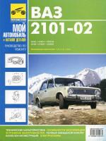 Лада (Ваз) 2101 / 2102 (Lada (VAZ) 2101 / 2102). Руководство по ремонту, инструкция по эксплуатации, каталог деталей. Модели с 1970 по 1985 год выпуска, оборудованные бензиновыми двигателями