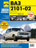 Лада (Ваз) 2101 / 2102 (Lada (VAZ) 2101 / 2102). Руководство по ремонту в фотографиях, инструкция по эксплуатации. Модели с 1970 по 1983 год выпуска, оборудованные бензиновыми двигателями