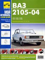 ВАЗ 2104 / 2105 (VAZ 2104 / 2105). Руководство по ремонту в цветных фотографиях, инструкция по эксплуатации и каталог запасных частей. Модели с 1984 года выпуска, оборудованные бензиновыми двигателями.