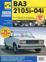 Лада (Ваз) 2104 / 2105 (Lada (VAZ) 2104 / 2105). Руководство по ремонту в фотографиях, инструкция по эксплуатации. Модели с 1980 года выпуска, оборудованные бензиновыми двигателями