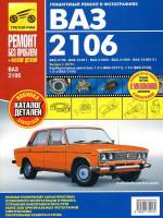 Лада (Ваз) 2106 (Lada (VAZ) 2106). Руководство по ремонту в цветных фотографиях, инструкция по эксплуатации. Каталог деталей. Модели с 1976 по 2006 год выпуска, оборудованные бензиновыми двигателями