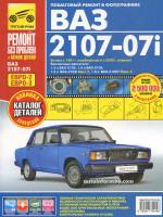 Лада (Ваз) 2107 (Lada (VAZ) 2107). Руководство по ремонту в цветных фотографиях, инструкция по эксплуатации, каталог деталей. Модели с 1981 года выпуска, оборудованные бензиновыми двигателями