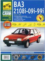 Лада (Ваз) 2108 / 2109 / 21099 (Lada (VAZ) 2108 / 2109 / 21099). Руководство по ремонту в цветных фотографиях, инструкция по эксплуатации, каталог деталей. Модели с 1984 года выпуска, оборудованные бензиновыми двигателями