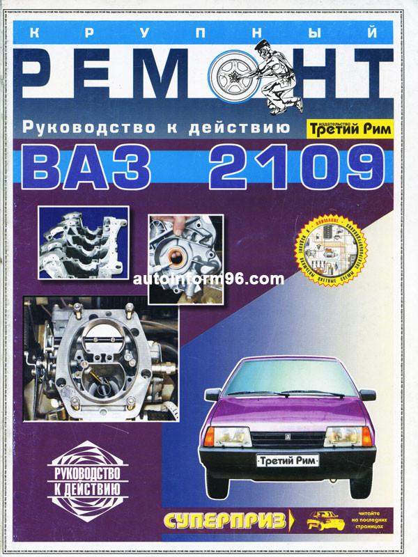 скачать бесплатно руководство по ремонту и эксплуатации автомобиля ваз 2109
