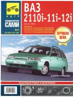 Лада (Ваз) 2110 / 2111 / 2112 (Lada (VAZ) 2110 / 2111 / 2112). Руководство по ремонту в фотографиях, инструкция по эксплуатации. Модели с 1996 года выпуска, оборудованные бензиновыми двигателями