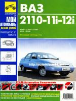 Lada (VAZ) 2110 / 2111 / 2112 (Лада (ВАЗ) 2110 / 2111 / 2112). Руководство по ремонту, инструкция по эксплуатации и каталог запасных частей. Модели с 1996 года выпуска, оборудованные бензиновыми двигателями