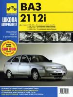 Лада (Ваз) 2112 (Lada (VAZ) 2112). Руководство по ремонту в фотографиях, инструкция по эксплуатации. Модели с 1999 года выпуска, оборудованные бензиновыми двигателями