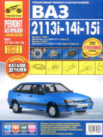 Лада (Ваз) 2113 / 2114 / 2115 (Lada (VAZ) 2113 / 2114 / 2115). Руководство по ремонту в цветных фотографиях, инструкция по эксплуатации, каталог деталей. Модели с 2001 года выпуска, оборудованные бензиновыми двигателями