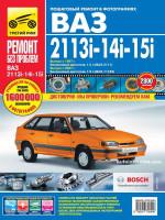 Лада (Ваз) 2113 / 2114 / 2115 (Lada (VAZ) 2113 / 2114 / 2115). Руководство по ремонту в цветных фотографиях, инструкция по эксплуатации. Модели с 1997 и 2007 годов выпуска, оборудованные бензиновыми двигателями