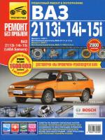 Лада (Ваз) 2113 / 2114 / 2115 (Lada (VAZ) 2113 / 2114 / 2115). Руководство по ремонту в цветных фотографиях, инструкция по эксплуатации. Модели с 2001 года выпуска, оборудованные бензиновыми двигателями
