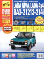 Лада (Ваз) 21213 Нива / 21214i Нива (Lada 4х4 (VAZ) 21213 / 21214i). Руководство по ремонту в цветных фотографиях, инструкция по эксплуатации, каталог деталей. Модели с 1994 года выпуска (+рестайлинг 2009), оборудованные бензиновыми двигателями