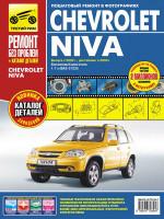 ВАЗ 2123 (Шевроле Нива)(ЕВРО-2/3) (VAZ 2123/Chevrolet Niva). Руководство по ремонту в цветных фотографиях, инструкция по эксплуатации, каталог деталей. Модели, оборудованные бензиновыми двигателями
