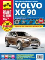 Volvo XC90 (Вольво ИксСи90). Руководство по ремонту в цветных фотографиях, инструкция по эксплуатации. Модели с 2002 года выпуска (+рестайлинг с 2006), оборудованные бензиновыми и дизельными двигателями.