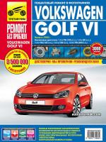 VW Golf VI (Фольксваген Гольф 6 хэтчбэк). Руководство по ремонту в цветных фотографиях, инструкция по эксплуатации. Модели с 2008 года выпуска, оборудованные бензиновыми двигателями.