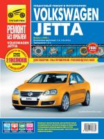 Volkswagen Jetta (Фольскваген Джетта). Руководство по ремонту в цветных фотографиях, инструкция по эксплуатации. Модели с 2005 года выпуска, оборудованные бензиновыми и дизельными двигателями