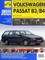 Volkswagen Passat B3 / B4 (Фольксваген Пассат Б3 / Б4). Руководство по ремонту в фотографиях, инструкция по эксплуатации. Модели с 1988 по 1996 год выпуска, оборудованные бензиновыми двигателями