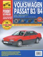 Volkswagen Passat B3 / B4 (Фольксваген Пассат Б3 / Б4). Руководство по ремонту в цветных фотографиях, инструкция по эксплуатации. Модели с 1988 по 1996 год выпуска, оборудованные бензиновыми двигателями