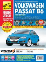 VW Passat B6 (Фольксваген Пассат Б6). Руководство по ремонту в цветных фотографиях, инструкция по эксплуатации. Модели с 2005 по 2011 год выпуска, оборудованные бензиновыми и дизельными двигателями.