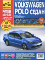 Volkswagen Polo (Фольксваген Поло). Руководство по ремонту в цветных фотографиях, инструкция по эксплуатации. Модели с 2010 года выпуска, оборудованные бензиновыми двигателями