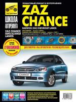 ZAZ Chance (ЗАЗ Шанс). Руководство по ремонту, инструкция по эксплуатации. Модели с 2009 года выпуска, оборудованные бензиновыми двигателями