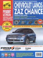 ZAZ Chance / Daewoo Lanos (ЗАЗ Шанс / Дэу Ланос). Руководство по ремонту в цветных фотографиях, инструкция по эксплуатации. Модели с 2009 года выпуска, оборудованные бензиновыми двигателями