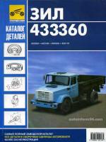ЗиЛ 433360. Заводской каталог деталей автомобиля и сборочных единиц. Модели с 1992 года выпуска, оборудованные бензиновыми двигателями