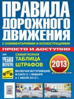 Правила дорожного движения России с комментариями и иллюстрациями 2013