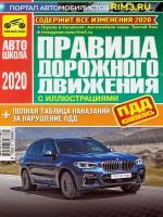 Правила дорожного движения Российской Федерации 2020 (с иллюстрациями) + полная таблица наказаний за нарушение ПДД