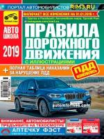 Правила дорожного движения Российской Федерации 2019 (с иллюстрациями) + полная таблица наказаний за нарушение ПДД