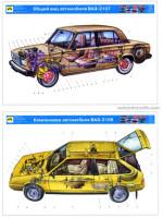 """Плакат """"Устройство автомобиля ВАЗ 2107 / 08"""" (20 листов)"""