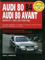 Audi 80 / Avant (Ауди 80 / Авант). Руководство по ремонту. Модели с 1991 по 1996 год выпуска, оборудованные бензиновыми и дизельными двигателями