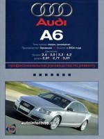 Audi A6 (Ауди А6). Руководство по ремонту, инструкция по эксплуатации. Модели с 2004 года выпуска, оборудованные бензиновыми и дизельными двигателями.