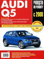 Audi Q5 (Ауди Кью5). Руководство по ремонту, инструкция по эксплуатации. Модели с 2008 года выпуска, оборудованные бензиновыми и дизельными двигателями