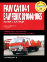 BAW FENIX  BJ 1044 / BJ 1065 / FAW CA1041 (БАВ Феникс Би-Джей 1044 / Би-Джей 1065 / Фав Си-Эй 1041). Руководство по ремонту, инструкция по эксплуатации, каталог деталей. Модели с 2002 года, оборудованные дизельными двигателями