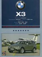 BMW Х3 (БМВ Х3). Инструкция по эксплуатации. Модели с 2003 года выпуска, оборудованные бензиновыми и дизельными двигателями