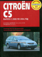 Citroen C5 (Ситроен С5). Инструкция по эксплуатации, техническое обслуживание. Модели с 2000 по 2004 год выпуска, оборудованные бензиновыми и дизельными двигателями